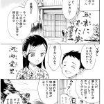 【妖怪漫画】年末に見た夢