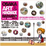 OSAKAアート&てづくりバザール vol.13に参加しますよと妖怪扇子+α