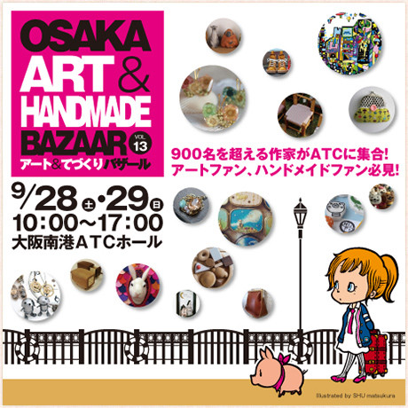 OSAKAアート&てづくりバザール vol.13画像、公式サイトよりお借りしました