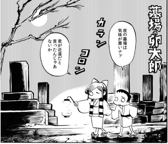 墓場の卯太郎