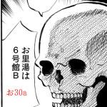 【インテ】COMIC CITY 大阪96に参加しますよ6号館B お30a