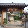 白蔵主の少林寺