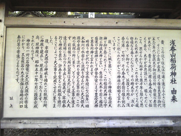 浅香山稲荷神社由来