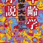 【本】大吉先生の「年齢学序説」<文庫版>