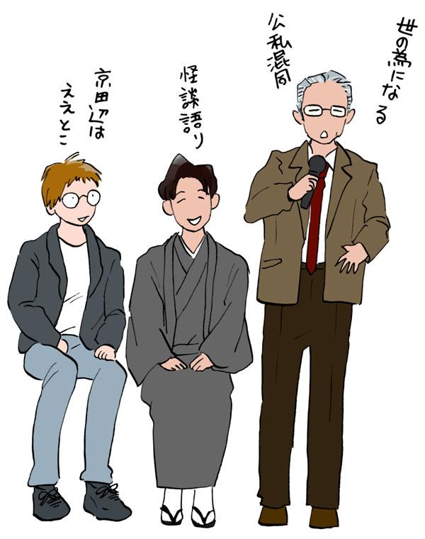 四国、兵庫、京田辺