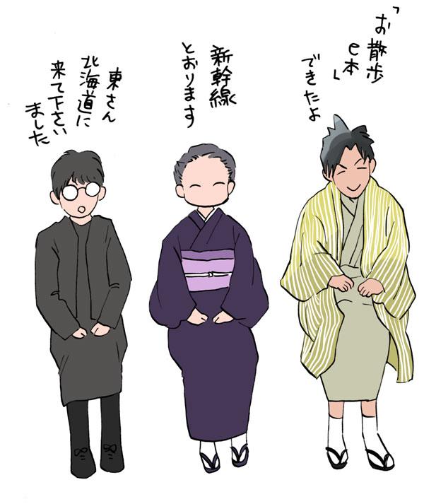 愛知、金沢、北海道