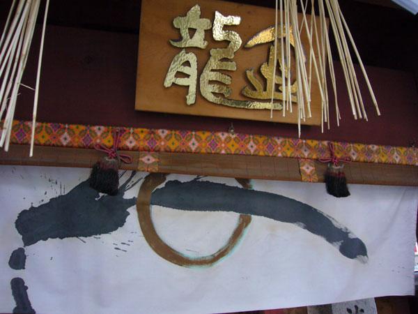 開口神社金龍井戸