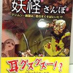 【妖怪本】おきなわ妖怪さんぽ