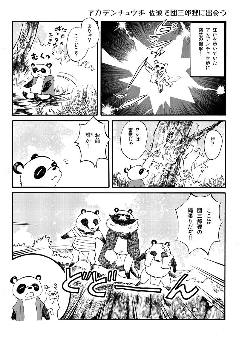 アカデンチュウ歩団三郎編01