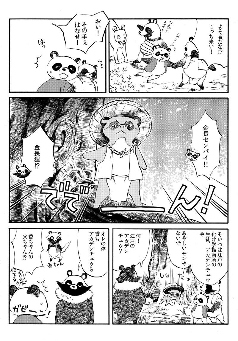 アカデンチュウ歩団三郎編02