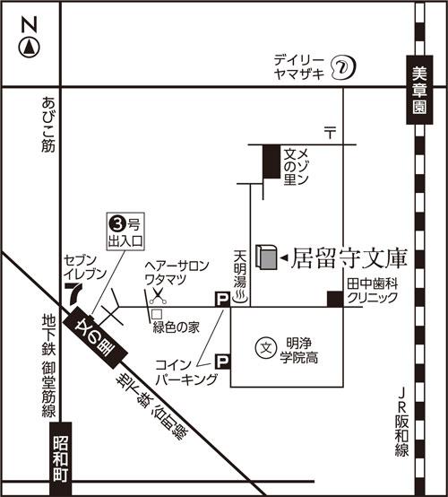 居留守文庫の地図