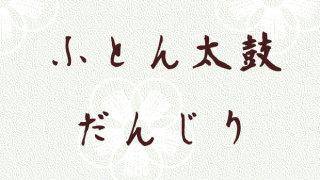 堺のふとん太鼓・だんじり まとめ2015