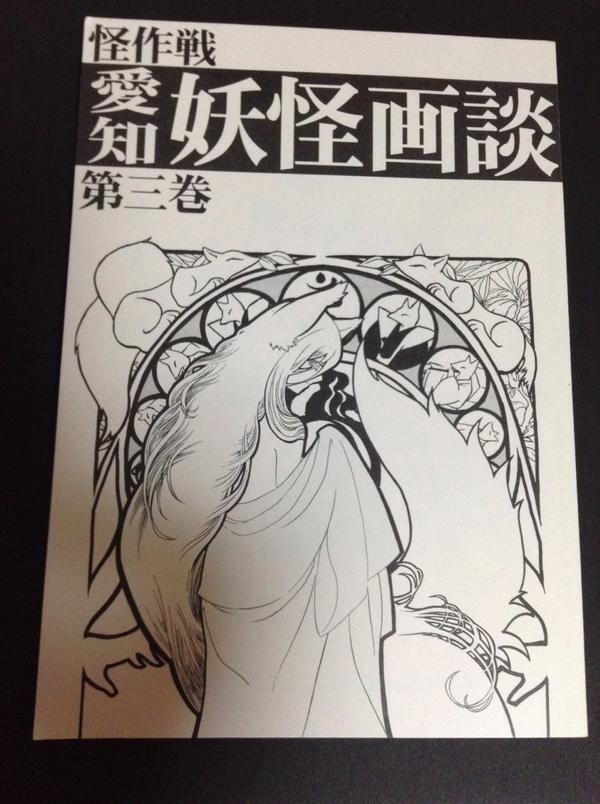 愛知妖怪画談三