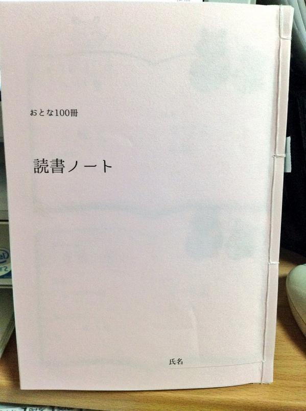 お里専用読書ノート