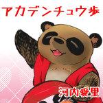【無料webマガジン】幻燈怪奇10月号
