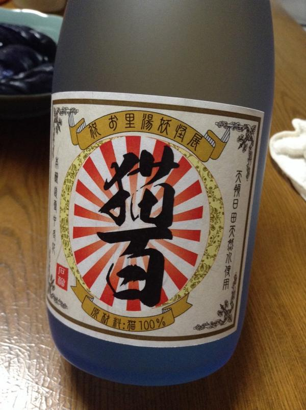 猫百のお酒