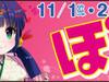11/2(日)愛知ぽぷかるに参加します!