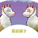 狐面堂にて狐面扇子発売中!