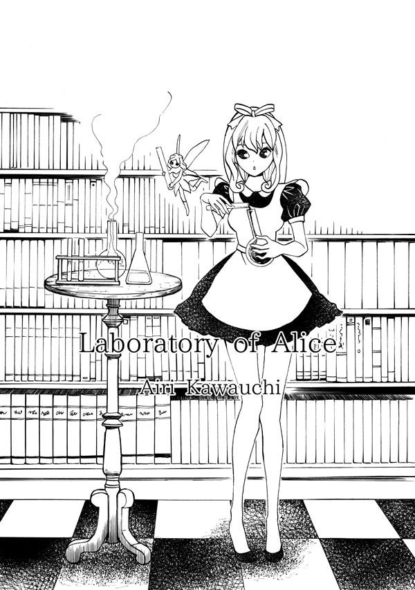 アリスの実験室