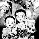 【妖怪漫画】アカデンチュウの罠