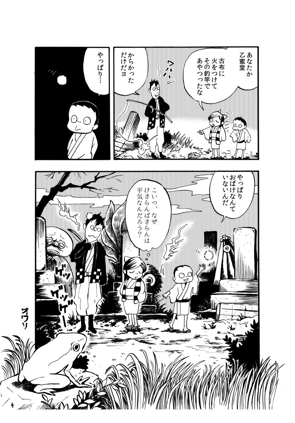 墓場の卯太郎4