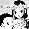 【妖怪漫画】卯太と皐と節分おばけ