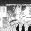 【無料webマガジン】幻燈怪奇2015年3月号
