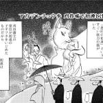 【妖怪まんが】アカデンチュウ歩 刈谷城で初連と出会う