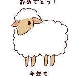 【フリー素材】2015年のひつじ年賀状