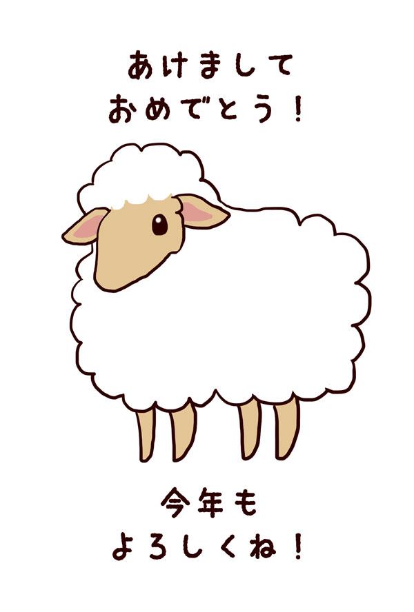 年賀状ひつじ