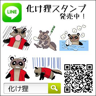 LINE化け狸スタンプ発売中!