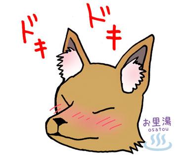 おとら狐のスタンプ
