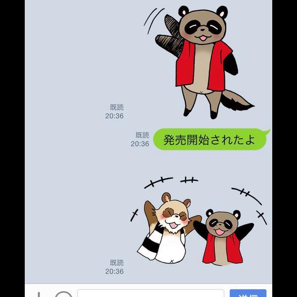 化け狸スタンプLINE画面00