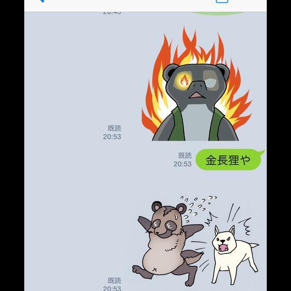 化け狸スタンプLINE画面01