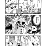 【妖怪まんが】化け狸界のお嬢様 お玉ちゃん登場