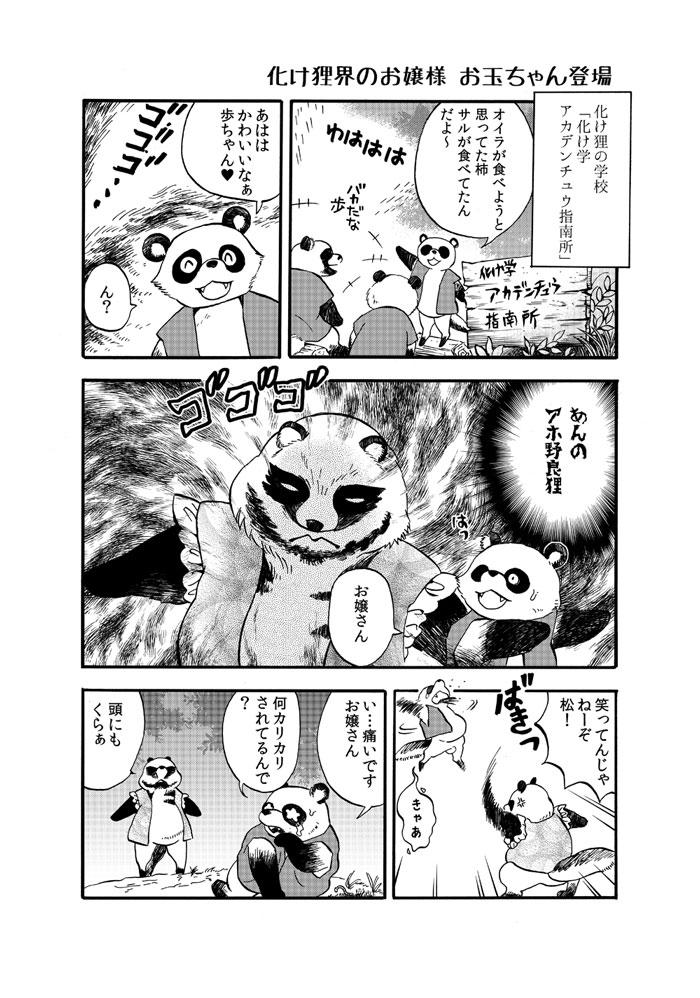 アカデンチュウ歩シリーズ「お玉ちゃん登場編」01