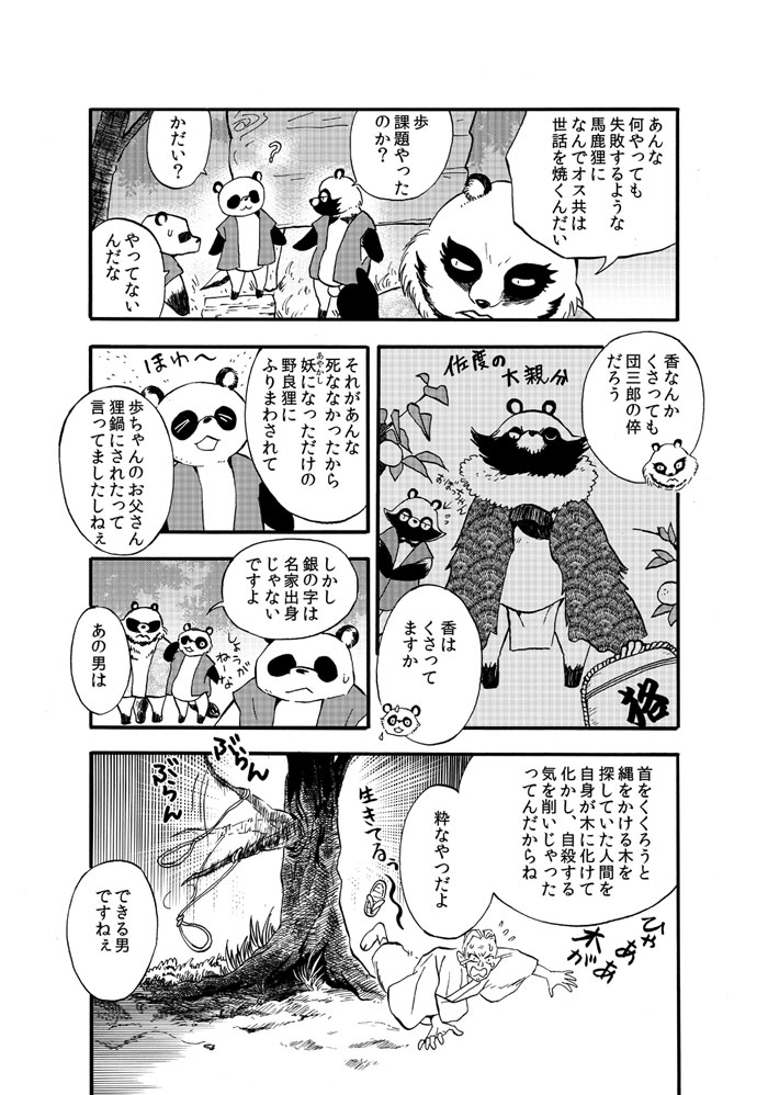 アカデンチュウ歩シリーズ「お玉ちゃん登場編」02