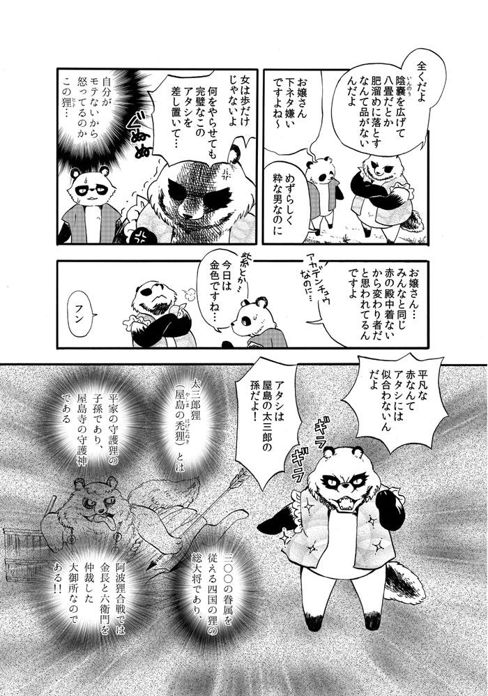 アカデンチュウ歩シリーズ「お玉ちゃん登場編」03