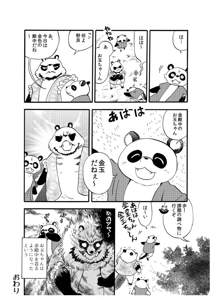 アカデンチュウ歩シリーズ「お玉ちゃん登場編」04