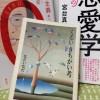 【本】0点主義 新しい知的生産の技術57