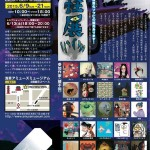 6/9~21大怪展〜浅草×妖怪×未知の駅〜