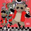 【新刊】「アカデンチュウ歩」1