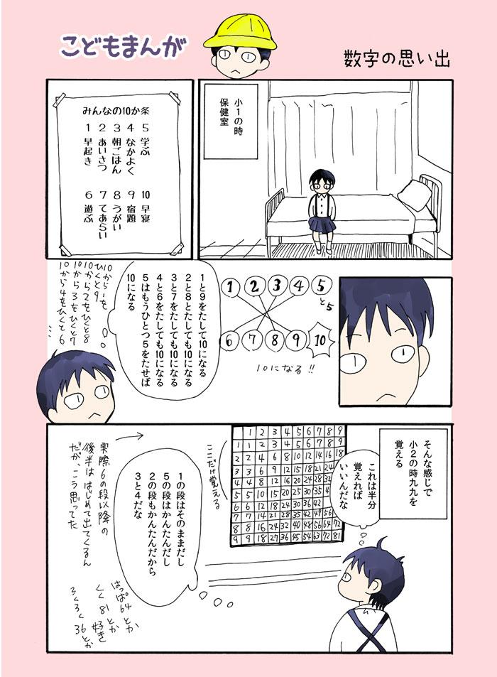 【こどもまんが】数字の思い出01