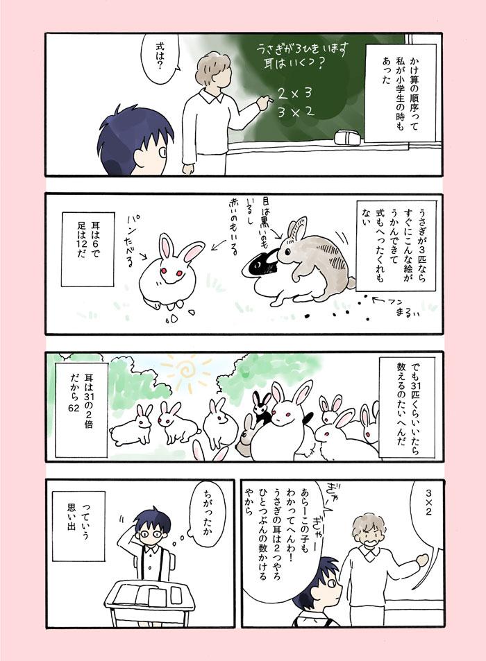【こどもまんが】数字の思い出02