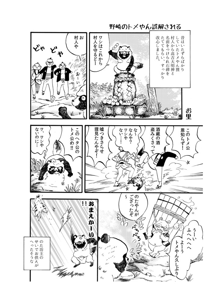トメやん01