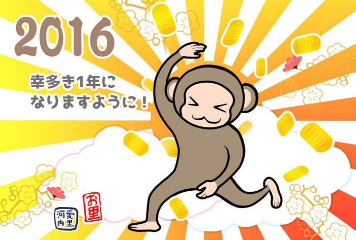 2016年申