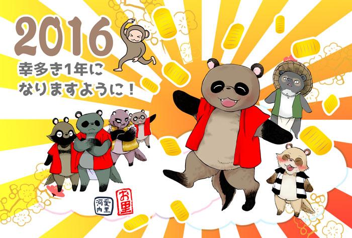 2016年賀歩mix