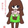 クマムシ女子化!「さいきょう女子ヨコクマちゃん」LINEスタンプ