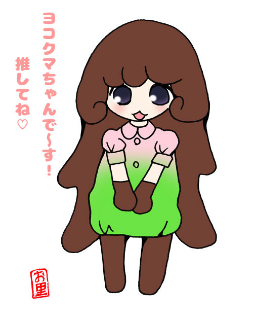 ヨコヅナクマムシ女子ヨコクマちゃん