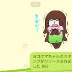 「さいきょう女子ヨコクマちゃん」LINEスタンプ発売開始!